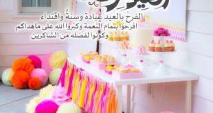 صور عن العيد , ما احلى العيد وما اجمل ايامه الحلوة