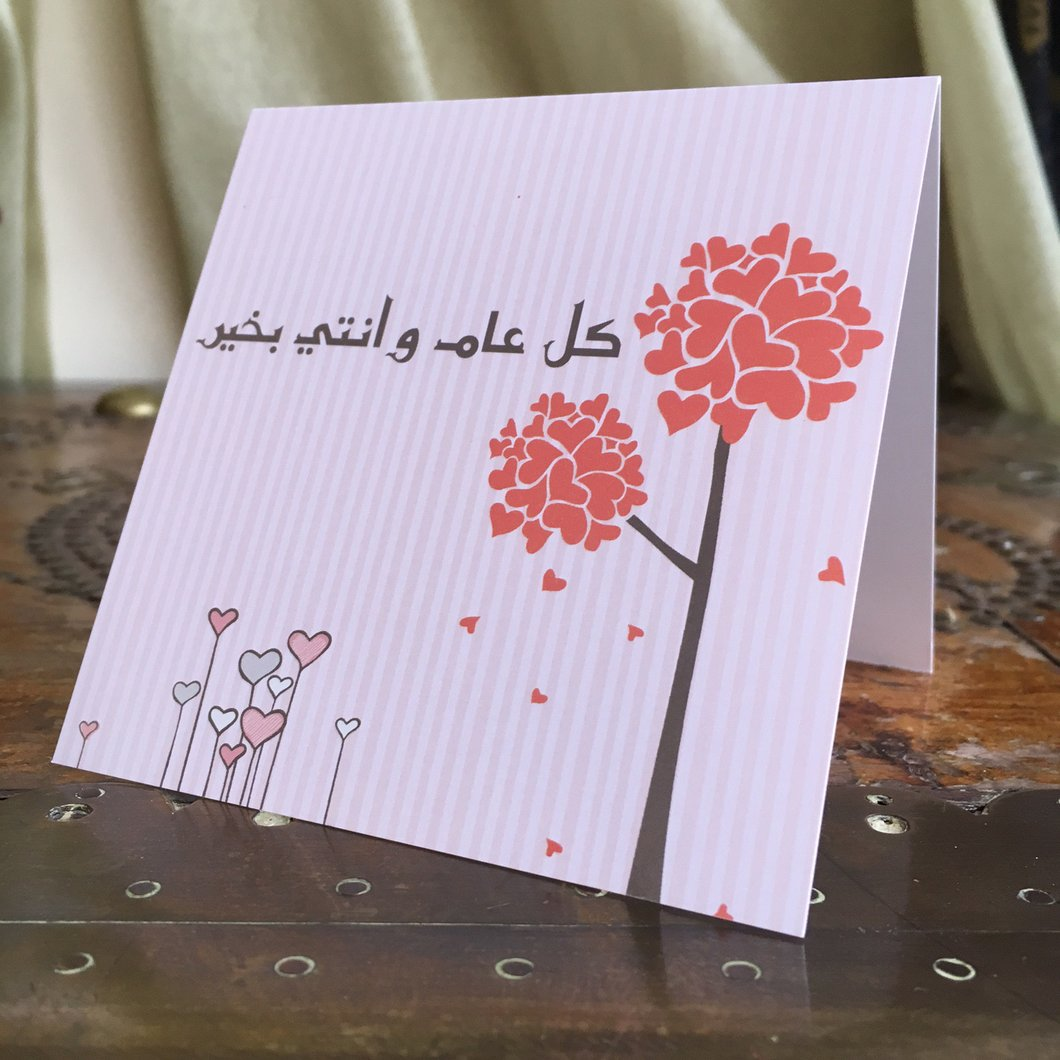 بالصور بطاقة تهنئة , تصاميم بطاقات حلوة لنقدمها لكل عزيز 1046 1