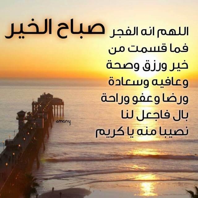 بالصور دعاء الصباح والمساء , افضل اذكار اليوم علي الصور 1076 3