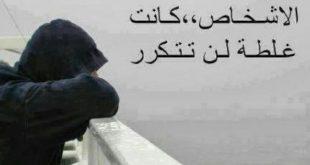 بالصور كلام حزن , كلمات معبرة حزينة 1091 11 310x165