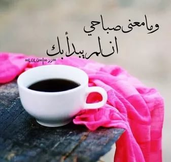 بالصور رسائل صباحية للحبيب , مسجات لالقاء تحية الصباح 1159 2