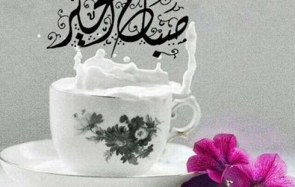 بالصور رسائل صباحية للحبيب , مسجات لالقاء تحية الصباح 1159 7