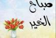 بالصور منشورات صباحية , صباح الخير علي الاحباب 1416 1 110x75