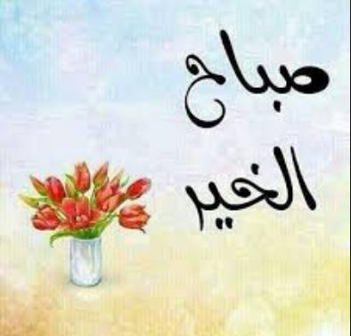 صورة منشورات صباحية , صباح الخير علي الاحباب
