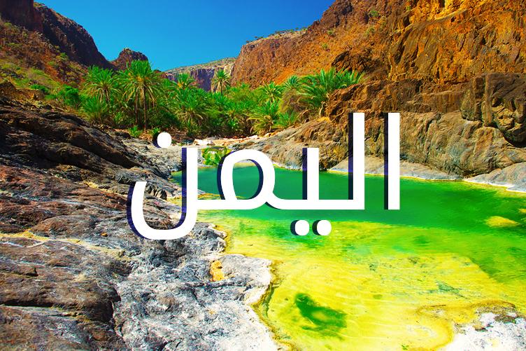 بالصور صور من اليمن , بعض الصور الرائعه لدوله اليمن 3258 3
