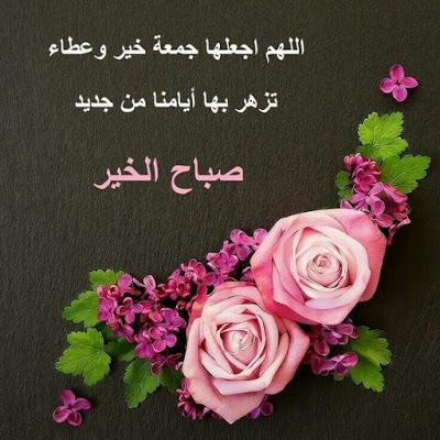 بالصور كلمات عن يوم الجمعة , كلمه معبرة عن فضل يوم الجمعه 3339 11