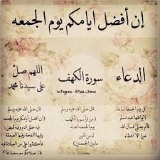 بالصور كلمات عن يوم الجمعة , كلمه معبرة عن فضل يوم الجمعه 3339 12