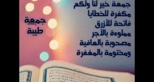 بالصور كلمات عن يوم الجمعة , كلمه معبرة عن فضل يوم الجمعه 3339 13 310x165
