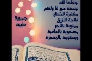 بالصور كلمات عن يوم الجمعة , كلمه معبرة عن فضل يوم الجمعه 3339 13 310x205