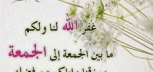 بالصور كلمات عن يوم الجمعة , كلمه معبرة عن فضل يوم الجمعه 3339 2