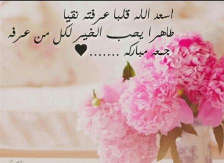 بالصور كلمات عن يوم الجمعة , كلمه معبرة عن فضل يوم الجمعه 3339 3