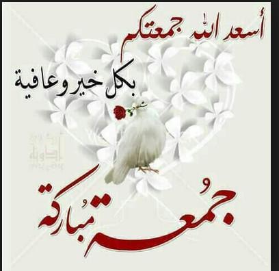 بالصور كلمات عن يوم الجمعة , كلمه معبرة عن فضل يوم الجمعه 3339 5