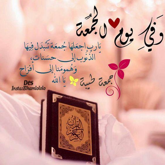 بالصور كلمات عن يوم الجمعة , كلمه معبرة عن فضل يوم الجمعه 3339 6