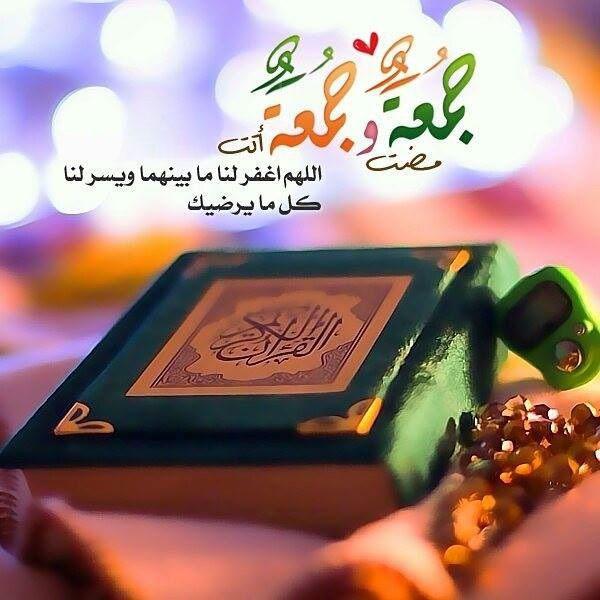 بالصور كلمات عن يوم الجمعة , كلمه معبرة عن فضل يوم الجمعه 3339 8