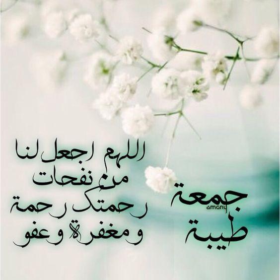 بالصور كلمات عن يوم الجمعة , كلمه معبرة عن فضل يوم الجمعه 3339 9