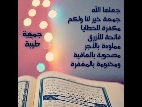 بالصور كلمات عن يوم الجمعة , كلمه معبرة عن فضل يوم الجمعه 3339