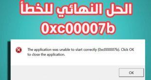 صور حل مشكلة 0xc00007b , مشكلة ظهور الرسالة 0xc00007b وحلها