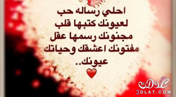 صورة اروع رسائل الحب , رسائل الحب والغرام والرومانسية ما اروعها