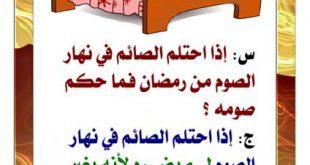 بالصور حكم الاحتلام في رمضان , مشروعية الاحتلام وانت صائم 3390 3 310x165