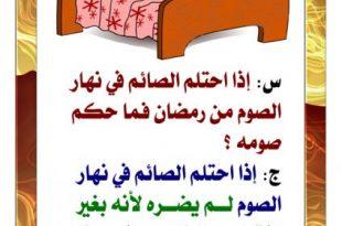 بالصور حكم الاحتلام في رمضان , مشروعية الاحتلام وانت صائم 3390 3 310x205