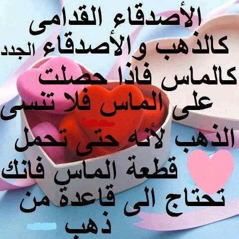 بالصور شعر عن الصديق قصير , الصديق الوفي الحق شعر له هدية 3416