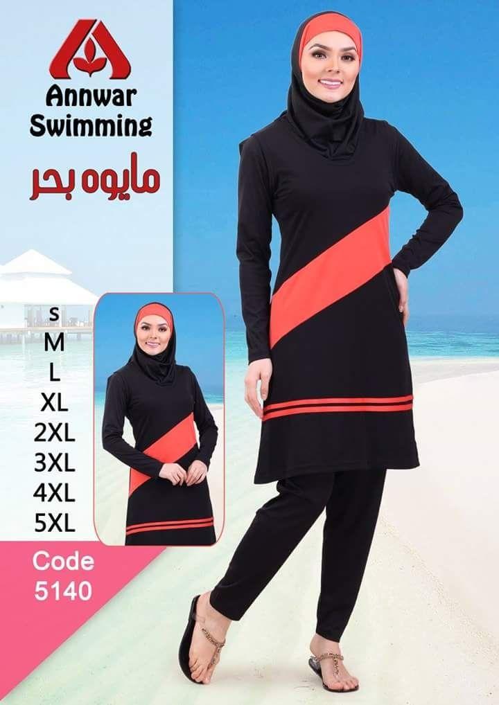 بالصور مايوه اسلامي , باقة من اجمل المايوهات لصيف جميل لكل مسلمة 3424 8
