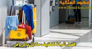 بالصور شركة تنظيف منازل بالرياض , لو ارادت تنظيف منزلك ماذا تفعل في الرياض 3447 3 310x165
