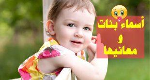 بالصور اجمل اسماء البنات , للام التي تنتظر مولود بنت ماذا سوف تسميها 3450 8 310x165