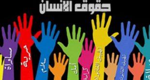 صور بحث حول حقوق الانسان , تعريف حقوق الانسان معناها ومظاهرها
