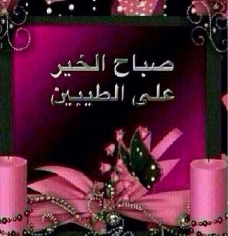 بالصور احلى صباح لاحلى ناس , لكل الاهل والاصحاب صباح حلوة عليكم 3614 2