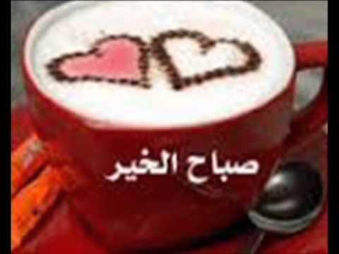 بالصور احلى صباح لاحلى ناس , لكل الاهل والاصحاب صباح حلوة عليكم 3614 4