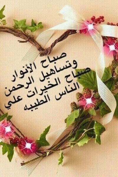 بالصور احلى صباح لاحلى ناس , لكل الاهل والاصحاب صباح حلوة عليكم 3614 9