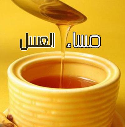 صورة مساء العسل , كلمة مساء العسل بالصور زي العسل 62 3