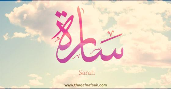 صور ما معنى اسم سارة , من اسماء البنات الجميلة .