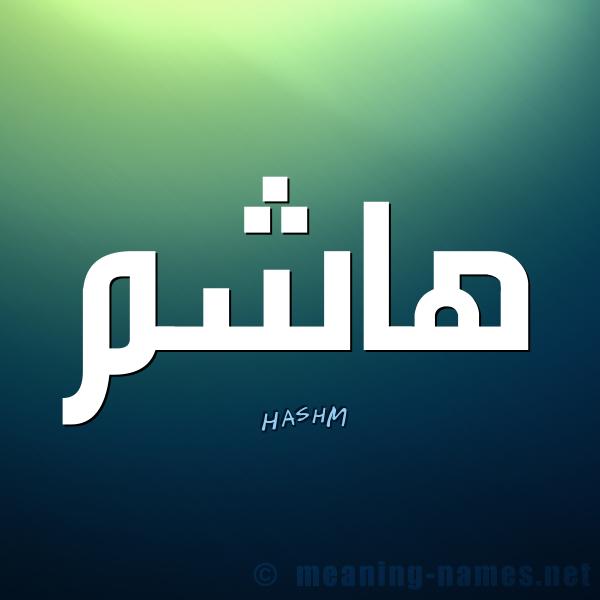 بالصور معنى اسم هاشم , تعرف على هاشم معناه وصفاته 6268 1