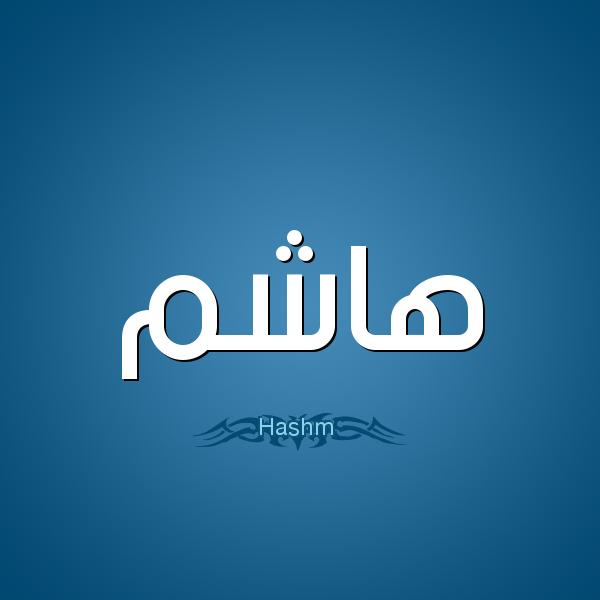 بالصور معنى اسم هاشم , تعرف على هاشم معناه وصفاته 6268