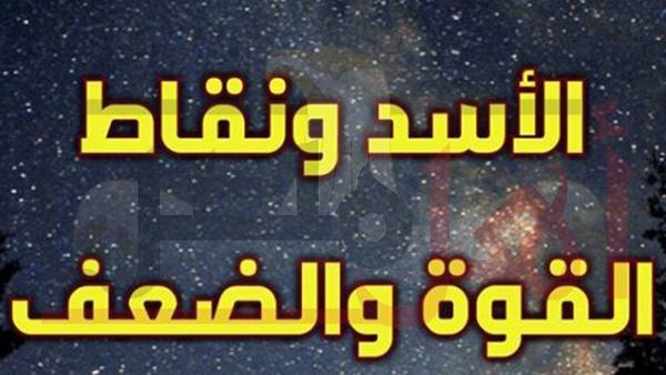 بالصور برج الاسد اليوم , الابراج تكشف الكثير من الاسرار . 6290 2