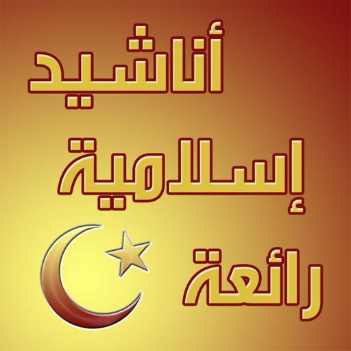 بالصور اجمل انشودة اسلامية , اناشيد اسلاميه جميلة . 6331 1