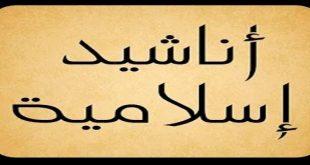 بالصور اجمل انشودة اسلامية , اناشيد اسلاميه جميلة . 6331 3 310x165