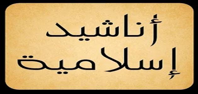 بالصور اجمل انشودة اسلامية , اناشيد اسلاميه جميلة . 6331