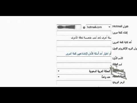 بالصور كيف اسوي بريد الكتروني , طريقة عمل بريد الكتروني بالخطوات 67 1