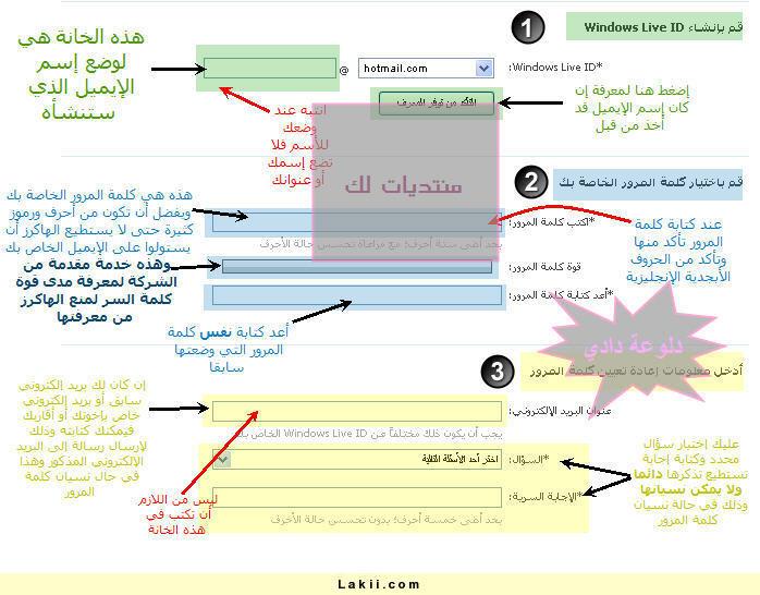 بالصور كيف اسوي بريد الكتروني , طريقة عمل بريد الكتروني بالخطوات 67 2
