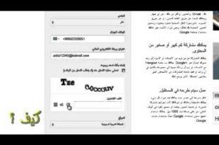 بالصور كيف اسوي بريد الكتروني , طريقة عمل بريد الكتروني بالخطوات 67 3 310x205
