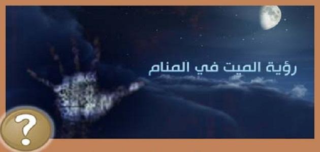 السلام على الميت في المنام , تفسير حلم السلام على شخص مات - قصة شوق