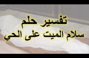 صوره السلام على الميت في المنام , تفسير حلم السلام على شخص مات