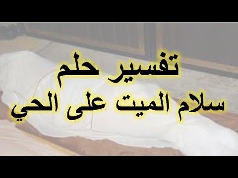 صور السلام على الميت في المنام , تفسير حلم السلام على شخص مات