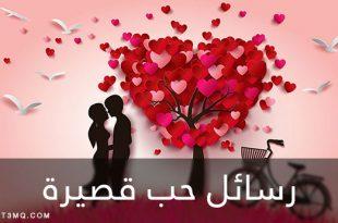 صوره رسائل الحب قصيرة , قصائد ورسائل العشق والغرام