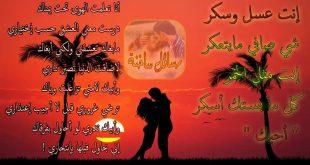 بالصور رسائل الحب والعشق , للعشق والغرام والرومانسية 828 14 310x165