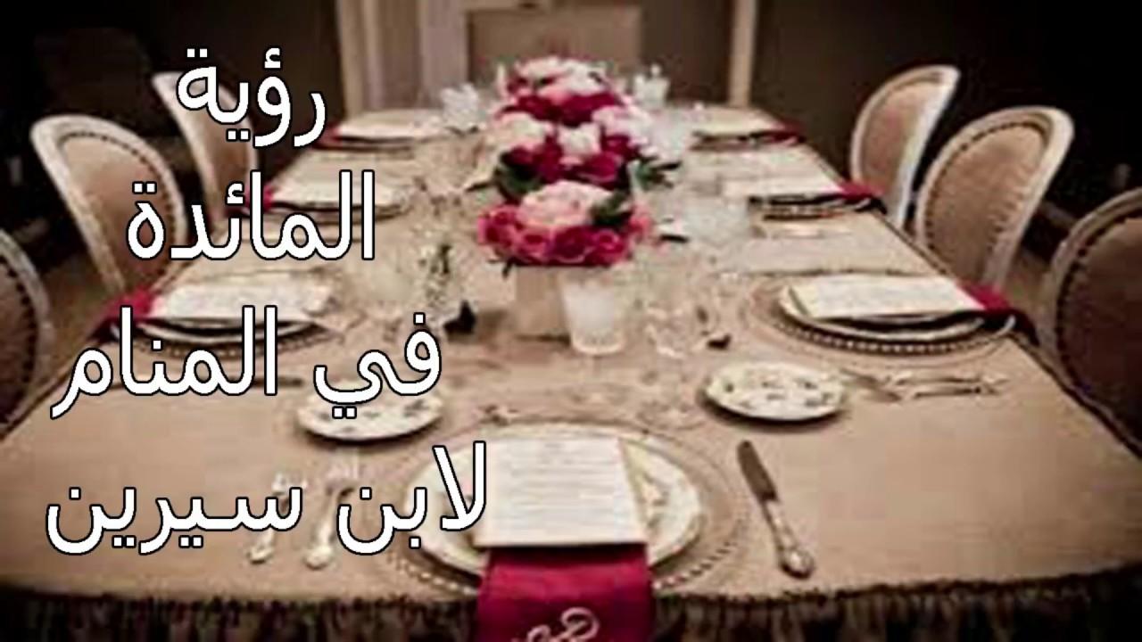 صورة تفسير حلم المائدة , رؤية المائدة في المنام 12098 2