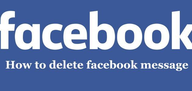 صور كيفية مسح الرسائل من الفيس بوك , حذف رسائل الفيس بوك